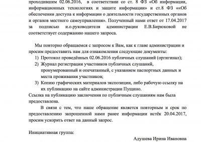 Запрос_3_Главе_города_Пущино
