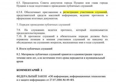 Комментарии к письму Савинцева_1