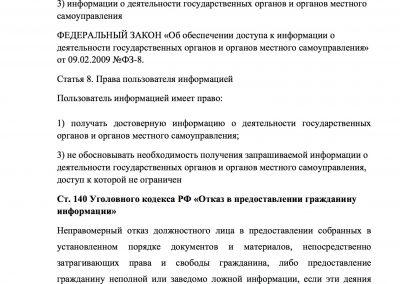 Комментарии к письму Савинцева_2