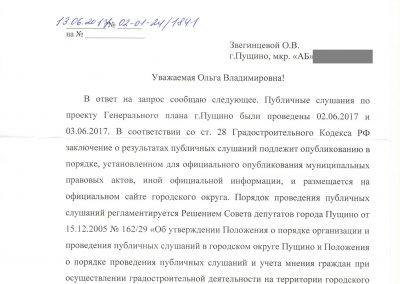 Ответ-3-от-Савинцева_1