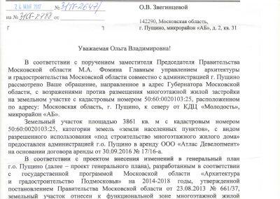 Ответ 6 от Губернатора Воробьева-1