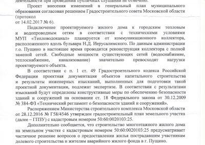 Ответ 6 от Губернатора Воробьева-2