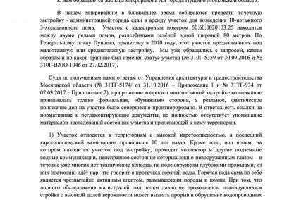 Письмо_губернатору_Воробьеву_1