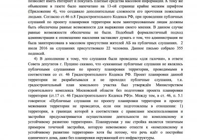 Письмо_губернатору_Воробьеву_2