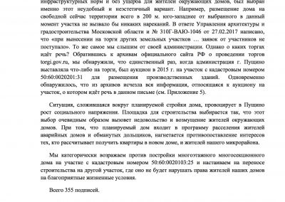 Письмо_губернатору_Воробьеву_3