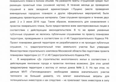 sovdep_answer-2